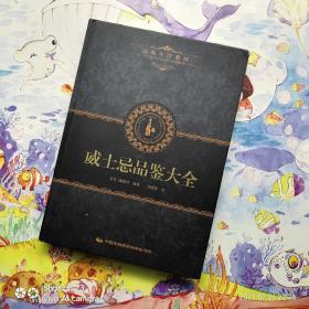 品味生活系列6:威士忌品鉴大全