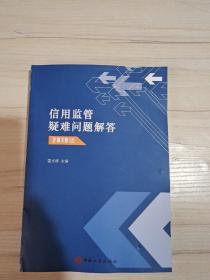 信用监管疑难问题解答。2019版/雷光程主编,一北京中国工商出版社。2019年8月。