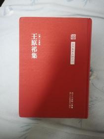 王原祁集(中国艺术文献丛刊)
