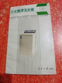 名优产品丛书:小天鹅牌洗衣机