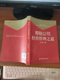 寿险公司经营管理之道 万峰  著 中国金融出版社