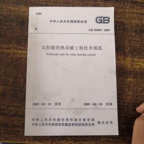 中华人民共和国国家标准 GB50495-2009太阳能供热采暖工程技术规范