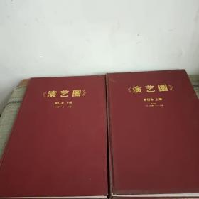 演艺圈( 1994年1-12期精装合订本 上下册2本