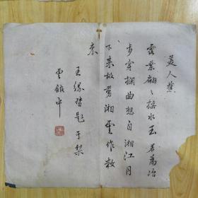 王缘督题诗:美人蕉…纸1页木版水印(品弱多孔洞,左上缺小部分)尺寸约30.4×25厘米