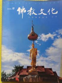 佛教文化(2006.4)
