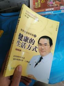 首席专家杨秉辉谈健康的生活方式(第2版)