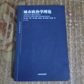 城市政治学理论:东方编译所译丛