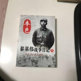秦基伟战争日记(下)