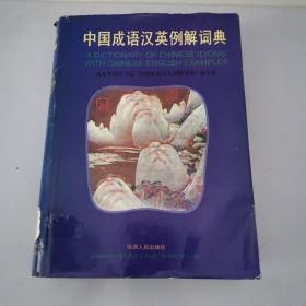 中国成语汉英例解词典