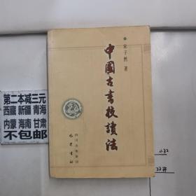 中国古书校读法
