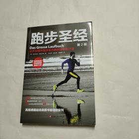 跑步圣经 (第2版)