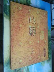 心愿 上(石景宜藏)大16开画册
