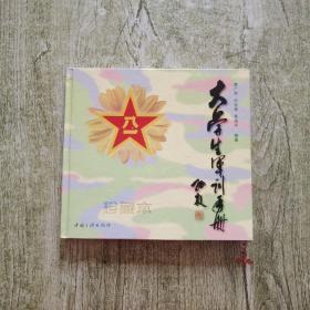 大学生军训手册:珍藏本