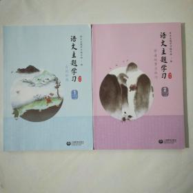 语文主题学习新版 二年级上册(全二册合售)1自然妙趣2带着故事去旅行