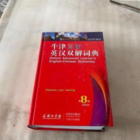 牛津高阶英汉双解词典(第8版)带光盘 库存新书