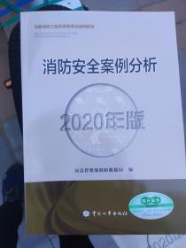 消防工程师2020教材一级消防工程师消防安全案例分析(2020年版)