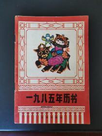 1985年历书