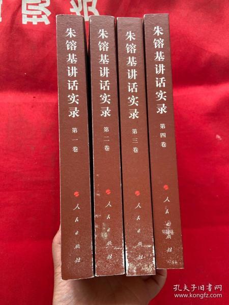 朱镕基讲话实录1-4 全四卷