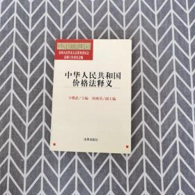 中华人民共和国价格法释义——中华人民共和国法律释义丛书