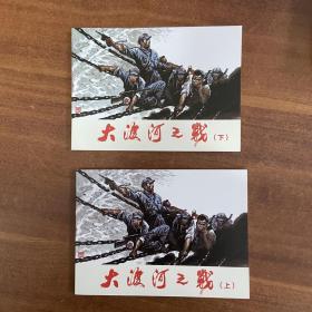 品见图丨 中国小学生连环画 第一辑 大渡河之战(上、下)共2小册
