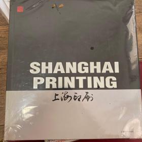 SHANGHAI PRINTING 上海印刷