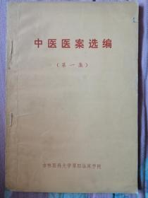 中医医案选编 第一集