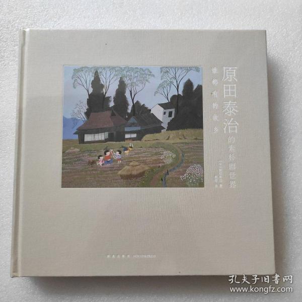 原田泰治的素朴画世界:谁都有的故乡