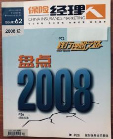 保险经理人(2008.12)