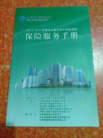 中国建设银行2010-2011年度全行固定资产统保项目保险服务手册