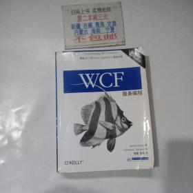 WCF服务编程(第三版)