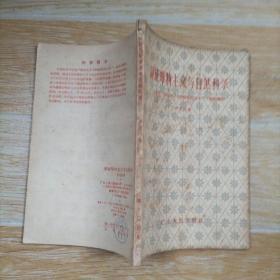 辩证唯物主义与自然科学:学习唯物主义与经验批判主义一书的笔记