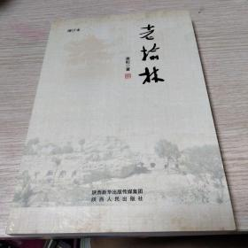 老榆林(增订本)