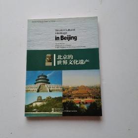 北京的世界文化遗产(英文版)