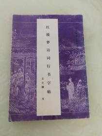 红楼梦诗词行书字帖(印量4千册)