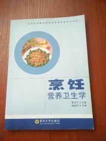 烹饪营养卫生学