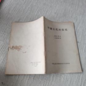中国古代的报纸