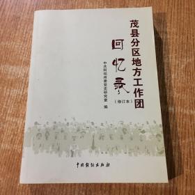 茂县分区地方工作团回忆录(修订本)