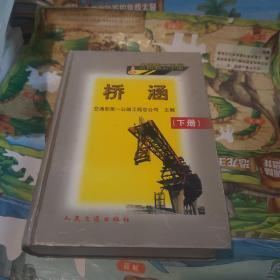 公路施工手册:桥涵(下册)