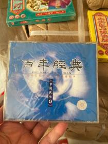 CD 百家经典 中国民歌 (未开封)