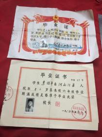 小学毕业证书(两张)