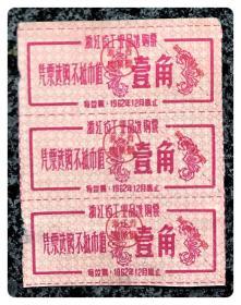 浙江省工业品选购票壹角(有效期1962年12月底止)三连枚1张~b联