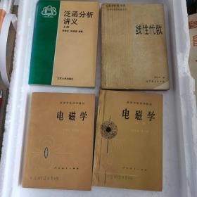 泛函分析讲义(上册),线性代数,电磁学上下册 四本合售