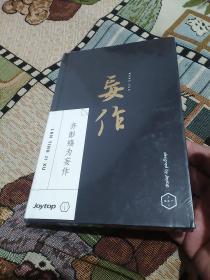 兰亭集序圆脊笔记本(全新塑封未拆,硬精装228页)