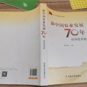 新中国农业发展70年(科学技术卷)