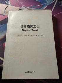 设计趋势之上:Beyond Trend