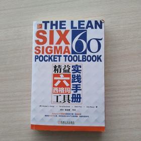 《精益六西格玛工具实践手册》