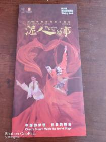 节目单:舞剧《泥人的故事》天津歌舞剧院