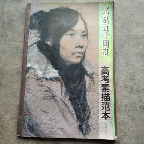 北京五子画室:高考素描范本