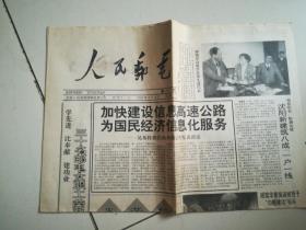 收藏报纸《人民邮电》199.3.8