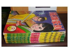剑豪雄风 2-7册